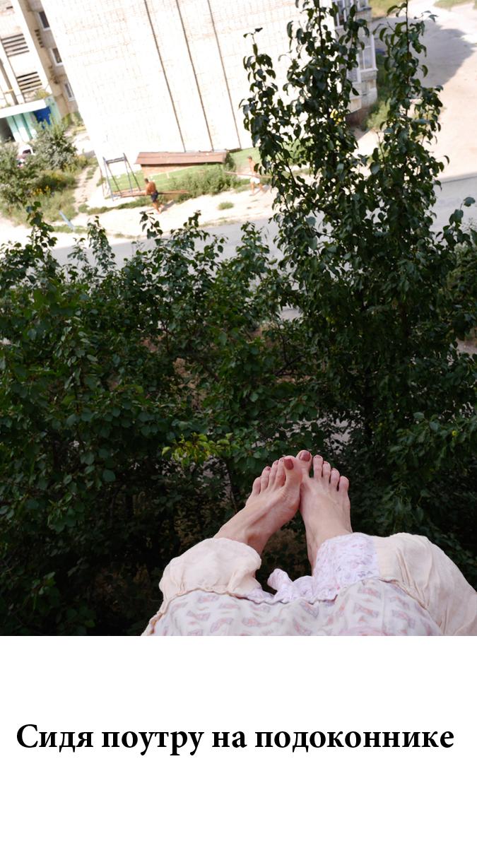 16 P93401831 Елена Алмазова зафиксировала жизнь своих ног
