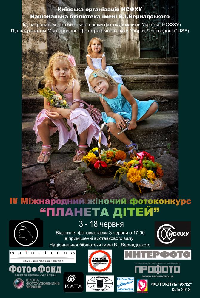 3planeta detei2013 Открылась выставка по итогам чевертого международного женского конкурса Планета детей.
